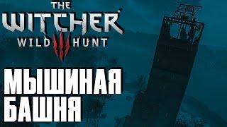 """Ведьмак 3: Дикая Охота(The Witcher 3: Wild Hunt) - Мышиная Башня #15 Сложность """" На Смерть!"""""""