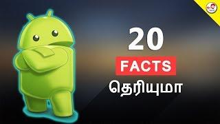 20 அசத்தல் Android Facts | Tamil Tech