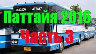 видео Как добраться из Бангкока в Паттайю