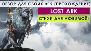 LOST ARK - Стихи Для Любимой! ОБЗОР ДЛЯ СВОИХ #19 (прохождение)