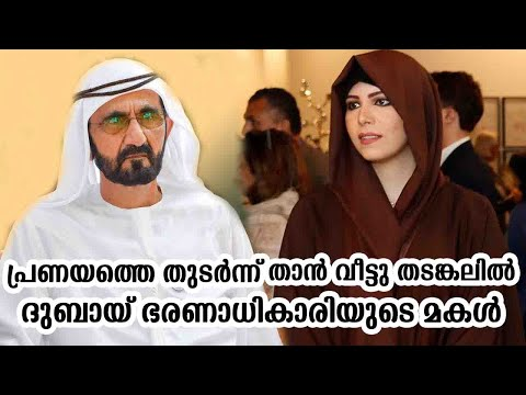 Daughter of Dubai ruler says she is under house arrest; Who raised the 'controversy' ?