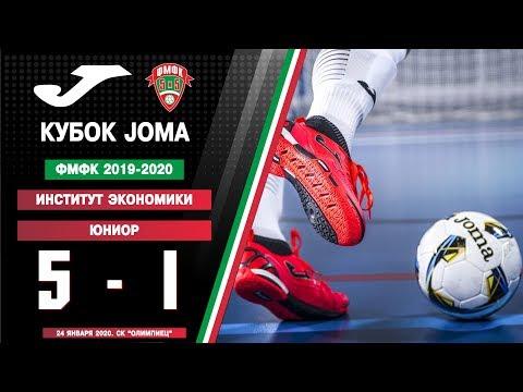 ФМФК 2019-2020. Кубок JOMA. ИНСТИТУТ ЭКОНОМИКИ - ЮНИОР - 5-1