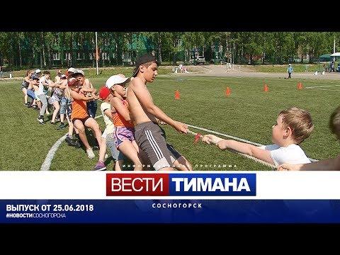 ✳ Вести Тимана. Сосногорск | 25.06.2018