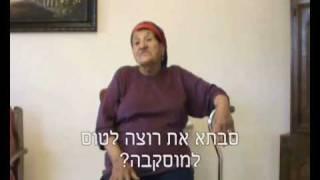 סבתא סעדה מדברת על רוסים