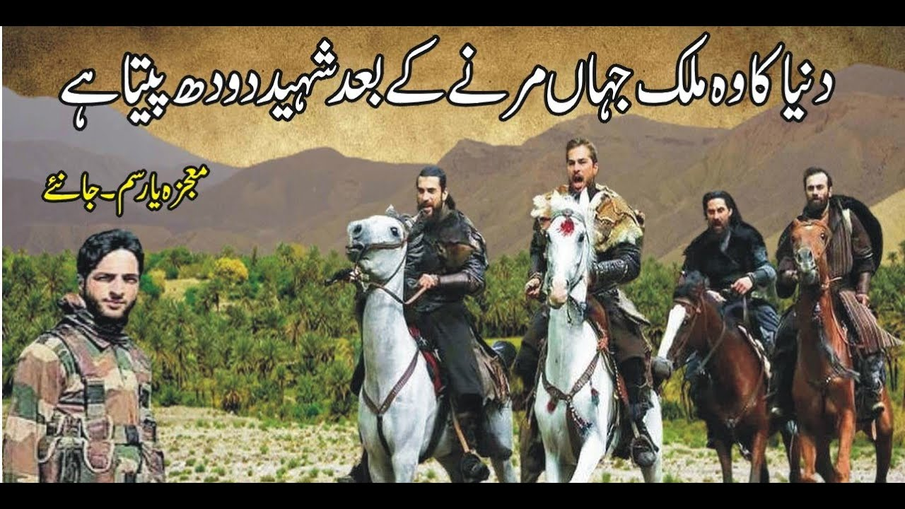 Shaheed drink milk after death/miracle or rite/Travel to Kashmir   Documentry & History in urdu