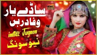Sade Yaar Wafa Dar Han | Imtiaz Jugno New Song 2021(Official Video) | Latest Punjabi & Saraiki Song
