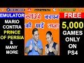 Emulator for PS4 : Free में Download कीजिये 5,000 GAMES का Collection | NamokaR GaminG WorlD / #NGW