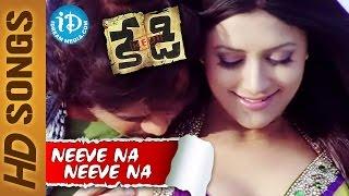 Neeve Na Neeve Na Video Song - Kedi Movie || Nagarjuna || Mamta Mohandas || Sandeep Chowta