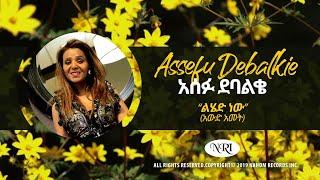 vuclip Assefu Debalkie (Lihed New/ Awdamet) | አሰፉ ደባልቄ (ልሄድ ነው/አውድ አመት) New Ethiopian Music 2019