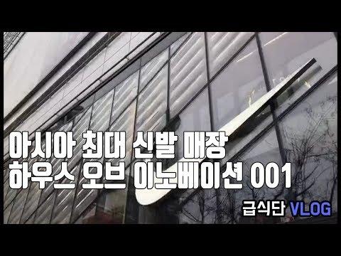 아시아 최대의 운동화 매장 나이키 하우스 오브 이노베이션 001 + 상하이 아디다스 3층 매장 Vlog [급식단]
