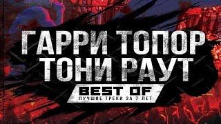 Самара приглашает Белгород и Воронеж на концерт Гарри Топора и Тони Раута.