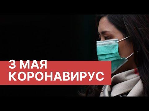 Последние новости о коронавирусе в России. 3 Мая (03.05.2020). Коронавирус в Москве сегодня