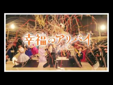 『幸福のアリバイ』映画オリジナル予告編