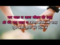 Yaar Badal Na Jaana - Talaash -  Hq Video Lyrics Original Karaoke video