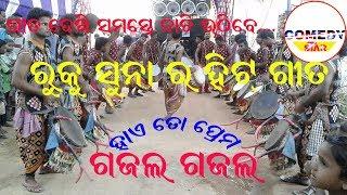Hai to Prema Gajal Gajal Ruku Suna Hits Sambalpuri Song Baja