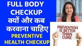 FULL BODY CHECKUP क्यों और कब करवाना चाहिये   PREVENTIVE HEALTH CHECKUP