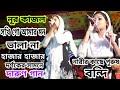 Sokhi Go Amr Mon Vala Na Mp3 Song Download
