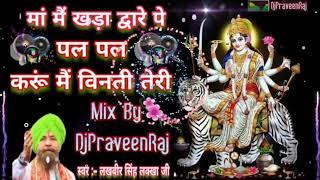 मां मैं खड़ा द्वारे पे पल पल करूं मैं विनती तेरी( नवरात्रि मिक्स) बाय डीजे प्रवीन राज