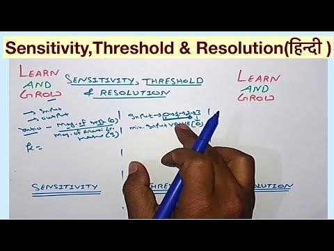 Sensitivity,Threshold & Resolution(हिन्दी )