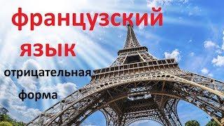Французский язык.Французский язык для начинающих.Французский язык с нуля.Самоучитель французского
