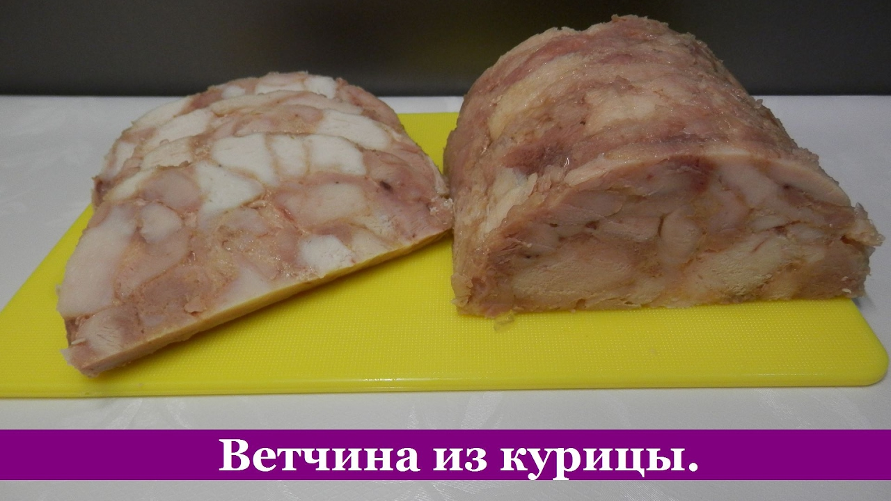 Домашняя ветчина: рецепт в ветчиннице с фото