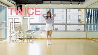 [ kpop ] TWICE(트와이스)-TT(티티)Dance Cover(mirror)안무 거울모드