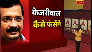 Dehi Chief Secretary Assault: How Arvind Kejriwal may get stuck in this case?