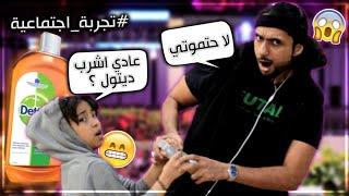 تجربة اجتماعية   بنت تشرب ديتول 😳☠ شوفوا ردة فعل الناس !!!
