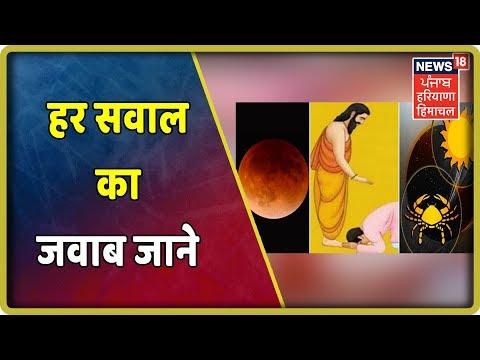 Lunar Eclipse 2019, चंद्र ग्रहण 2019: आज चंद्रग्रहण और गुरु पूर्णिमा साथ - हर सवाल का जवाब जाने