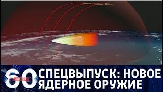 60 минут. Россияне выбирают имена для новых ракет. От 22.03.18