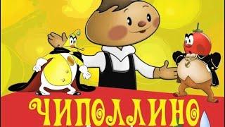 ДЕТСКАЯ СКАЗКА/ ЧИПОЛЛИНО/