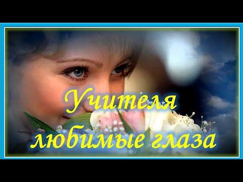 Детская песня Учителя любимые глаза