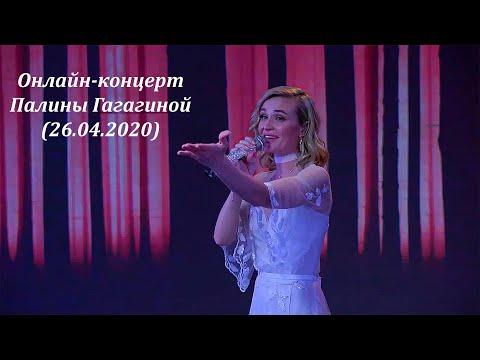 Полина Гагарина - Онлайн-концерт (26.04.2020)