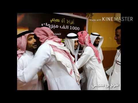 زواج محمد احمد معجمي
