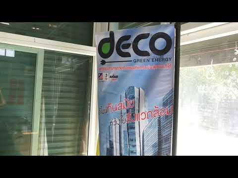 มอเตอร์ไซค์ไฟฟ้า Deco รุ่น Ekon โดย อ.ชาลี 089-1284434