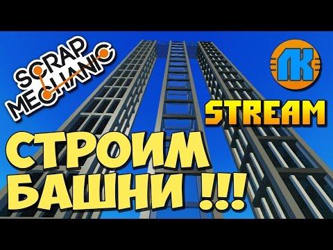 Scrap Mechanic \ Stream \ СТРОИМ БАШНИ !!! \ СКАЧАТЬ СКРАП МЕХАНИК !!!