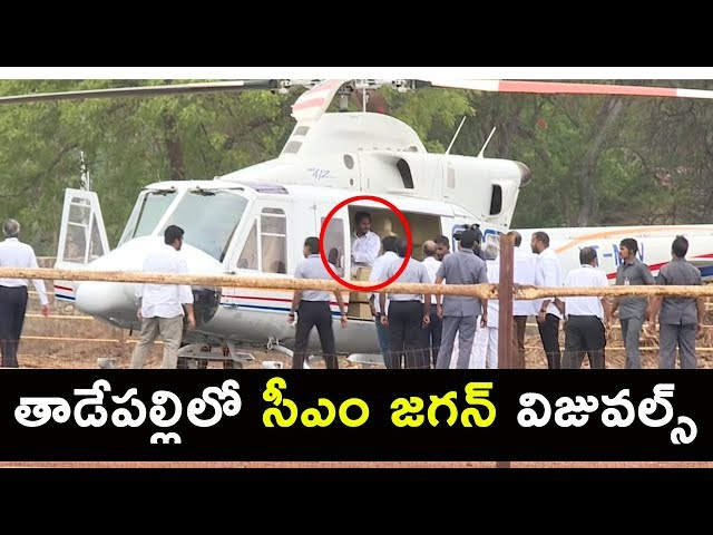 AP CM YS Jagan leaving at Tadepally Helipad ( Exclusive Visuals )