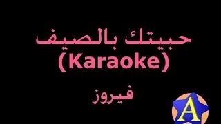 حبيتك بالصيف (Karaoke) - فيروز