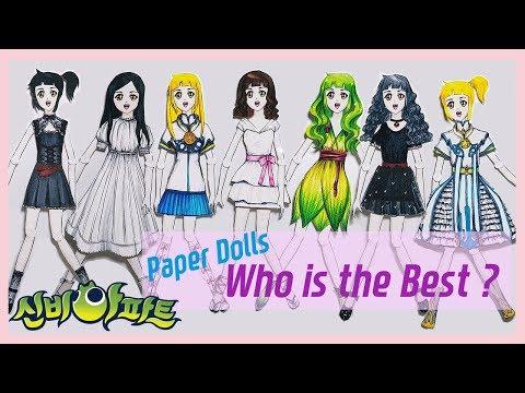 신비아파트 종이 구관인형 하리 패션쇼 Paper Doll fashion show
