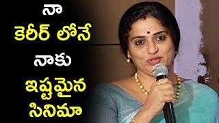 Artist Pavitra Lokesh Speech @ Sammohanam Movie Success Meet | Sudheer Babu