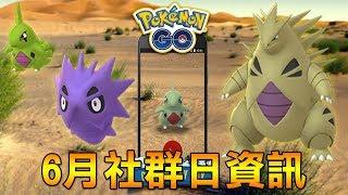 【Pokémon Go】可以學獨家岩系小招!? 6月社群日主角幼基拉斯