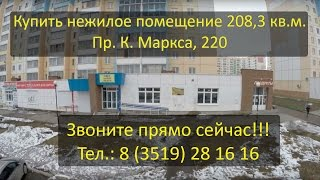 Купить нежилое помещение 208,3 м2 Недвижимость в Магнитогорске (пр. К. Маркса, 220)(Наш сайт: http://www.281919.ru Тел.: +7 (3519) 28 16 16 Продается нежилое помещение свободного назначения, площадью 208,3 кв...., 2016-04-19T03:18:02.000Z)