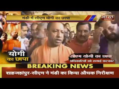 शाहजहांपुर में सीएम Yogi Adityanath ने मंडी का किया औचक निरीक्षण.