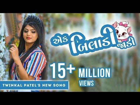 EK BILADI JADI -  New  Gujarati Song | એક બિલાડી જાડી | Twinkal Patel | TORETO | DP FILMS
