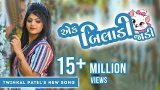 Ek Biladi Jadi | New Gujarati Song |Twinkal Patel| Kids Special | DP FILM | Ghumariyu | Sadi Song