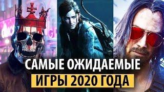 Ожидаемые игры 2020 года