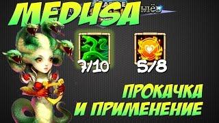 битва Замков, Медуза, Обзор, тесты и применение героя, Medusa, Castle Clash