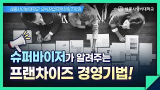 세종사이버대 외식창업프랜차이즈학과 슈퍼바이징실무 수업 …