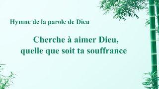 Chant chrétien en français « Cherche à aimer Dieu, quelle que soit ta souffrance » (avec paroles)