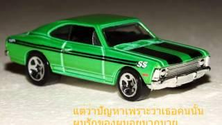 รถของเล่น(Toycar) - เสือโคร่ง